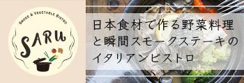 SMOKE & VEGETABLE BISTRO SARU 白金